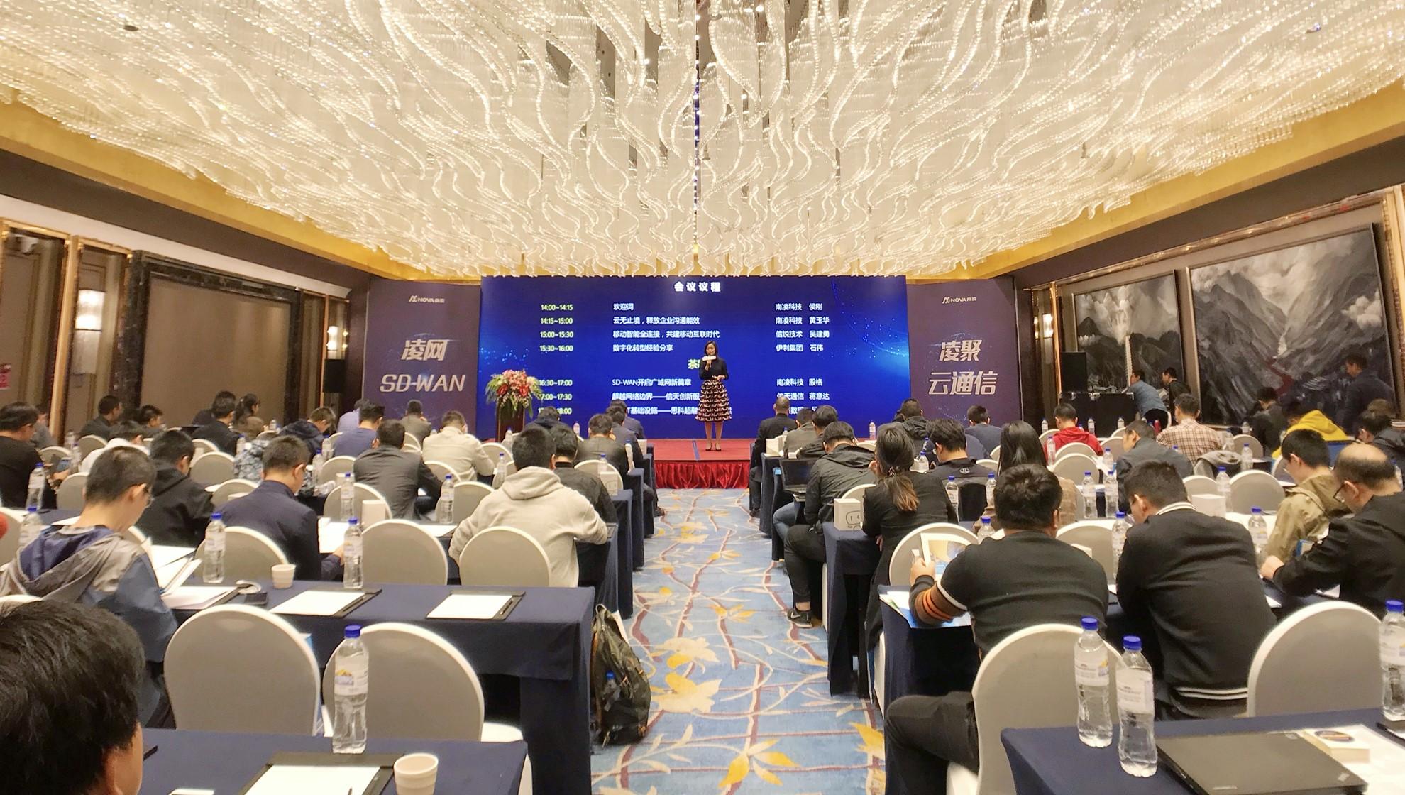 2018年南凌科技VIP客户研讨会圆满结束