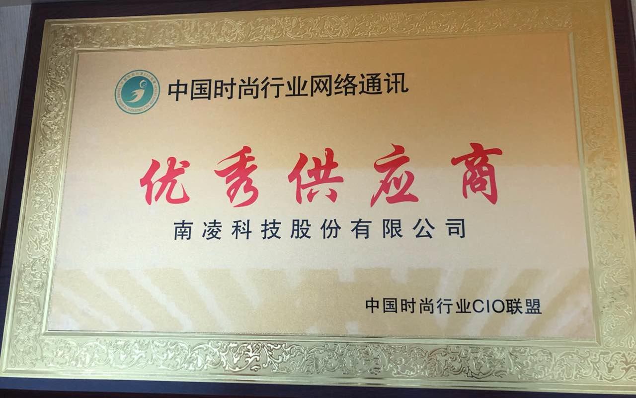 """南凌科技荣获""""中国时尚行业网络通讯优秀供应商""""奖"""