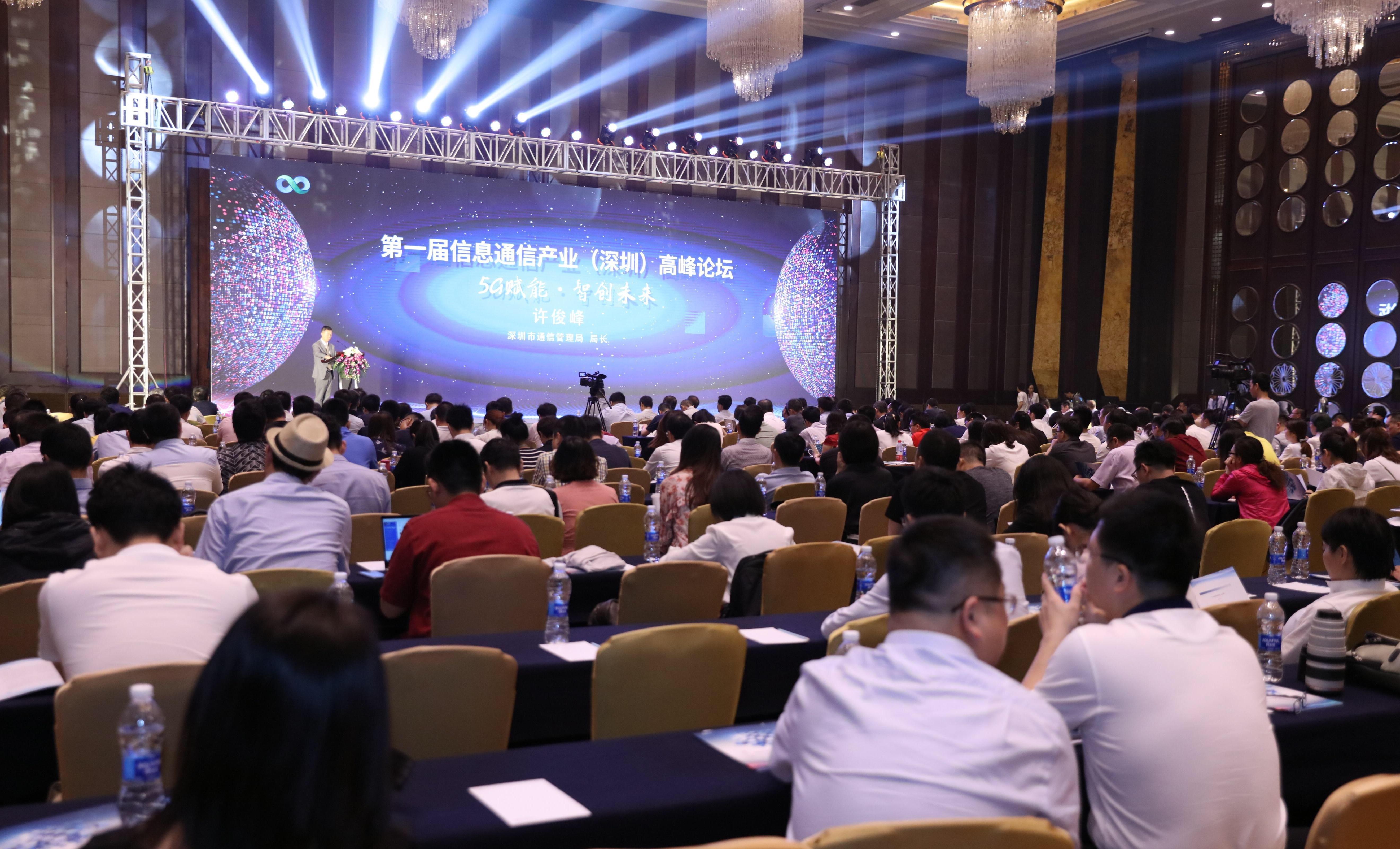 """南凌科技助力""""第一届信息通信产业(深圳)高峰论?#22330;?></div>                     <div class="""