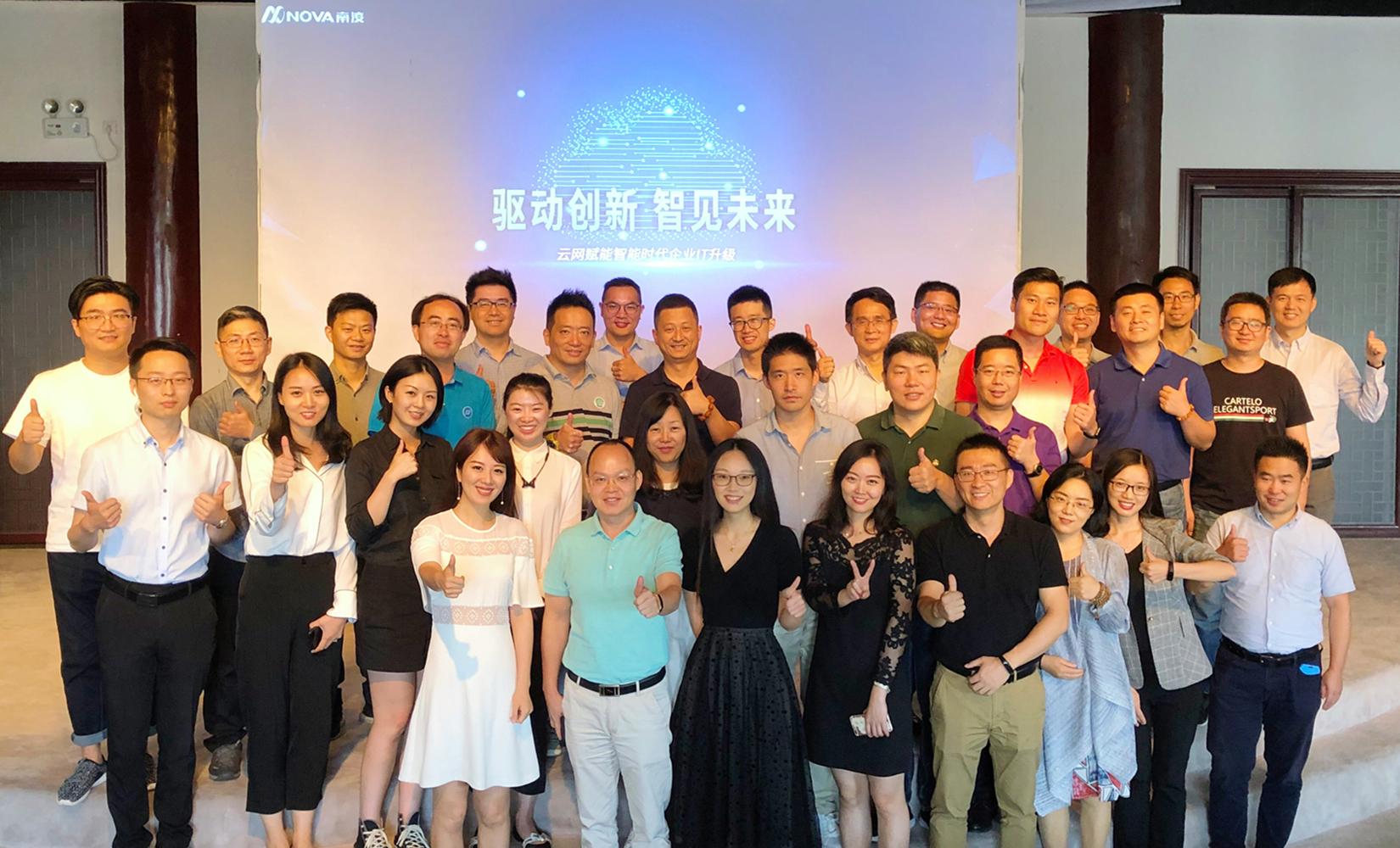 共话数字化转型,南凌科技华东客户活动成功举办