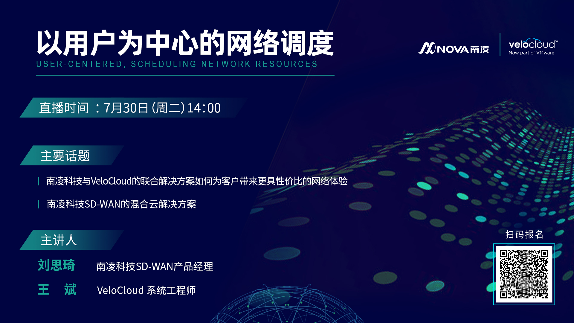 【直播】SD-WAN如何实现以用户为中心的网络调度?
