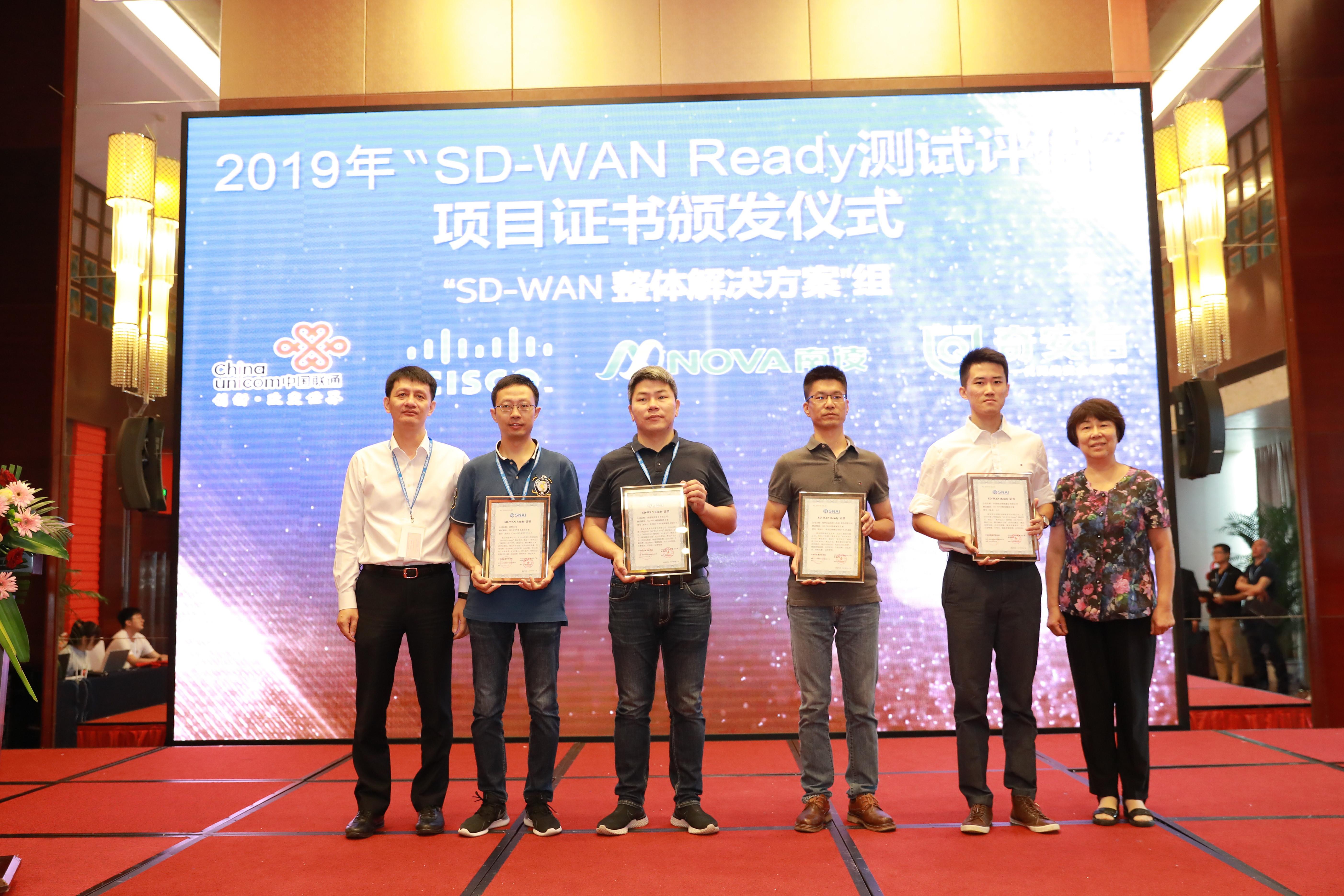 南凌科技SD-WAN通过全国首批SD-WAN Ready测试项目认证