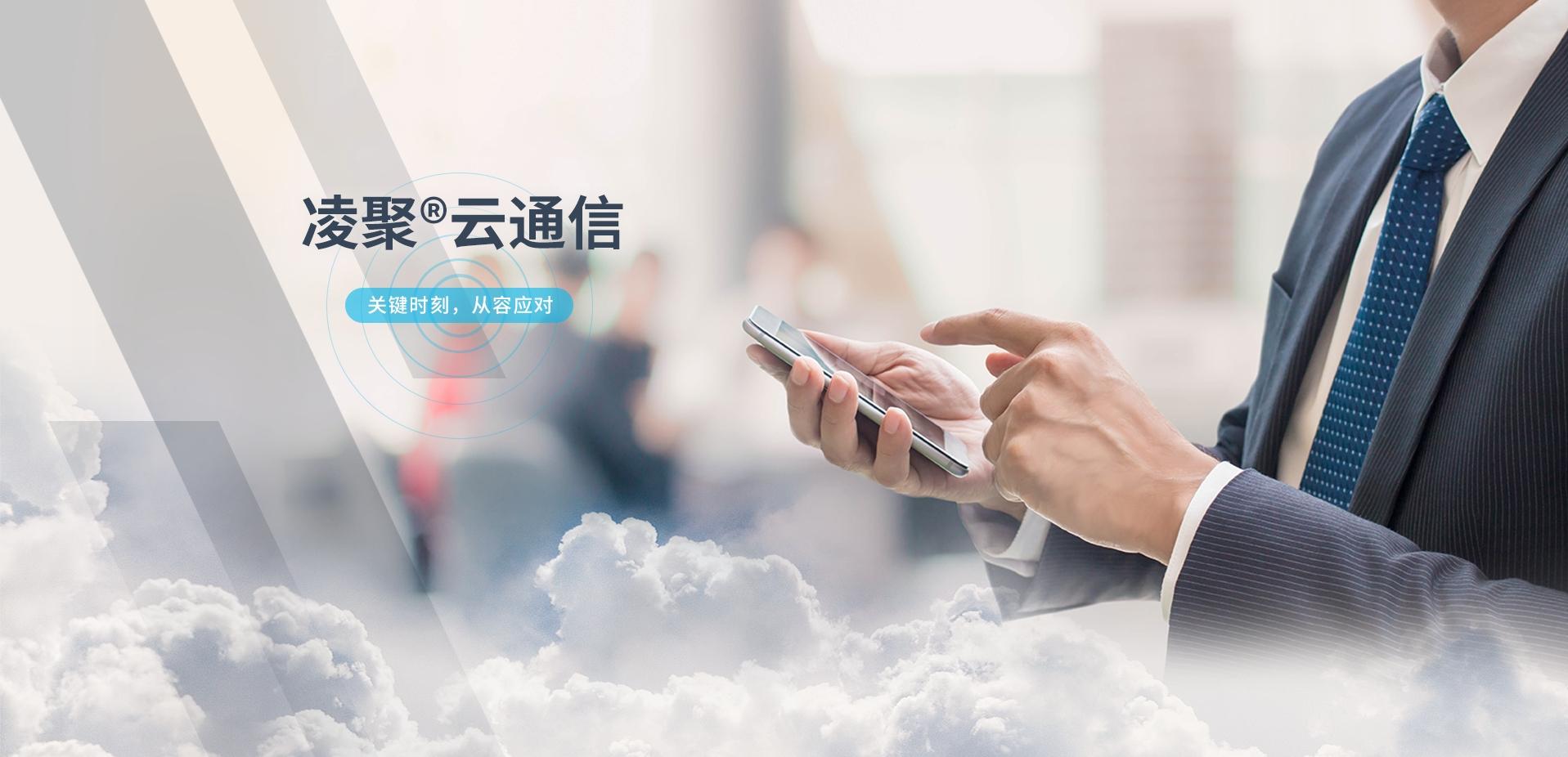 南凌科技凌聚云通信,部署靈活的云通信平臺
