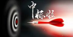 足球竞彩网科技成功中标中国500强企业—四川德胜集团