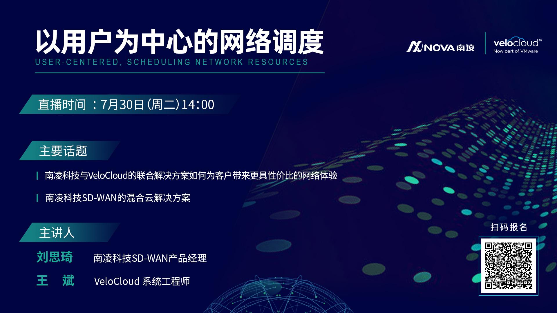 【直播】SD-WAN如何實現以用戶為中心的網絡調度?