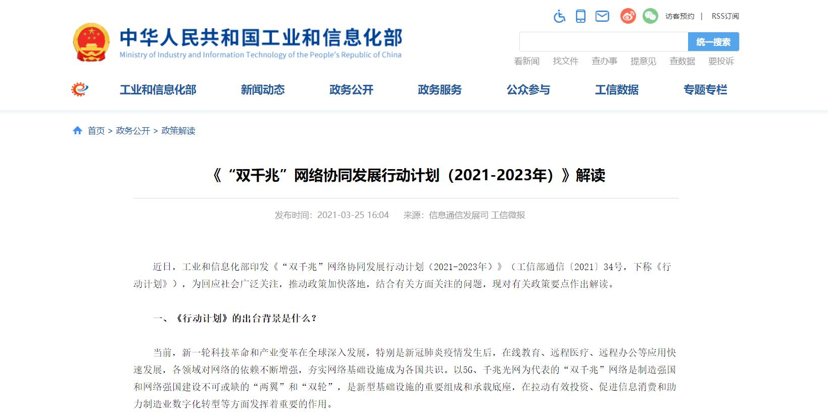 """工信部:""""雙千兆""""網絡計劃采用SD-WAN等技術,優化網絡傳輸質量"""