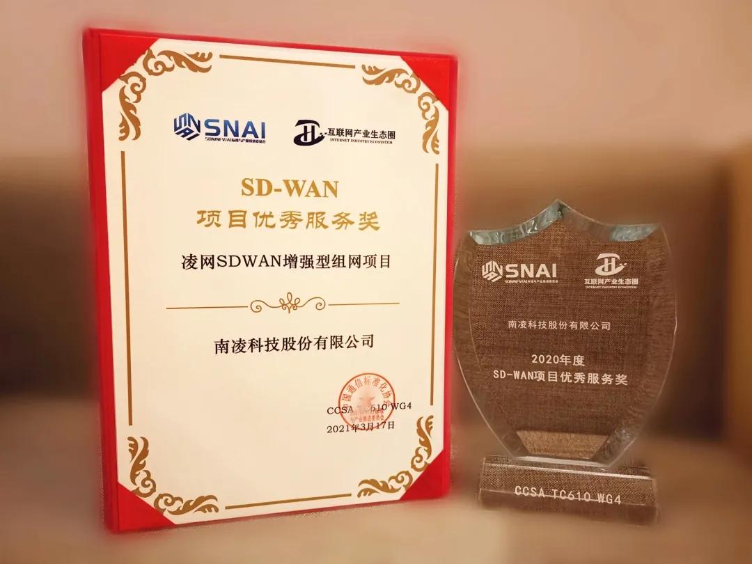 【南凌科技參編】《SD-WAN全球技術與產業發展》白皮書正式發布