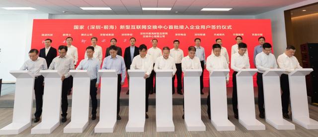 国家(深圳·前海)新型互联网交换中心正式揭牌,足球竞彩网科技成为首批接入企业