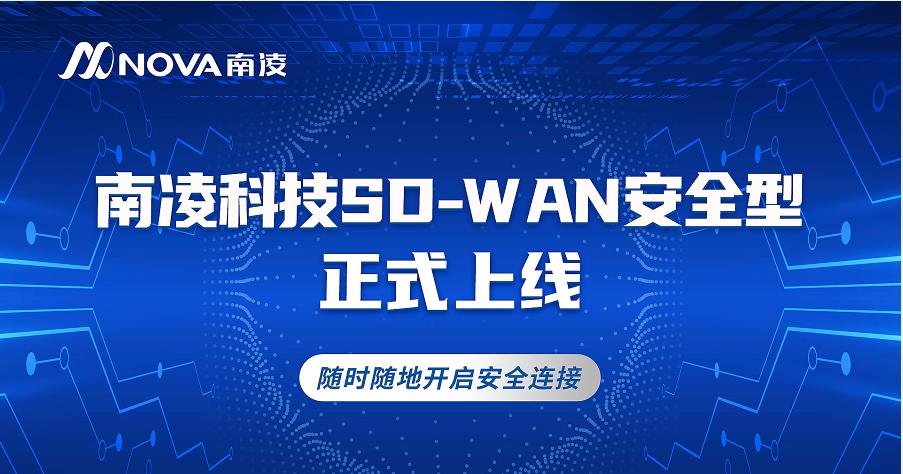 南凌科技SD-WAN安全型正式上線