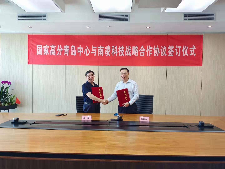 国家高分青岛中心与足球竞彩网科技签订战略合作协议 擘画卫星数据应用新蓝图