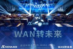 凌心聚力 WAN轉未來   南凌科技自研SD-WAN2.0正式發布