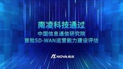 首批!南凌科技入圍中國信通院SD-WAN運營能力建設評估企業名單